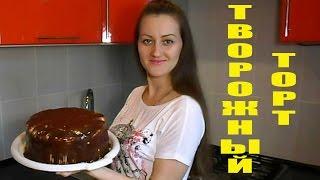 Творожный Торт Очень Нежный и Вкусный! Рецепт Творожного Торта!