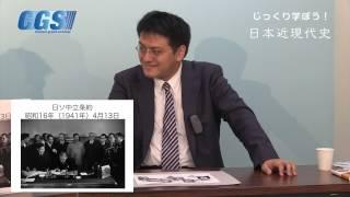 第11週5話三国同盟〜またもドイツに騙される日本【CGS倉山満】