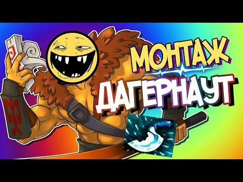 видео: ДАГЕРНАУТ МОНТАЖ | Дота 2