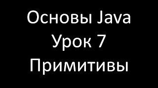 Основы Java. Урок 7: Примитивные типы Java