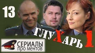 Глухарь 1 сезон 13 серия (2008) - Культовый детективный сериал!