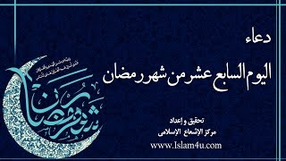 ننشر دعاء اليوم السابع عشر من شهر رمضان