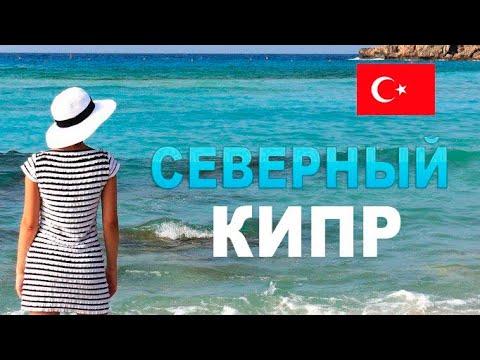 Северный Кипр! Казино, рыбный ресторан, пляжи и многое другое!
