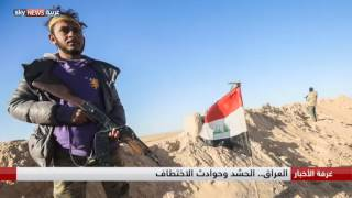 العراق.. الحشد وحوادث الاختطاف