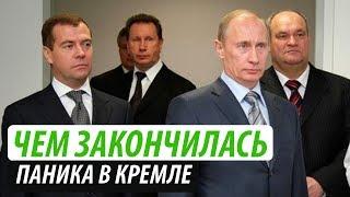 Чем закончилась паника в Кремле