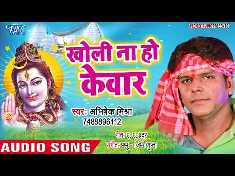 Kholi Na Ho kewar - Jagi Ae Bholenath - Abhishek Mishra - Bhojpuri Hit Songs 2018 New