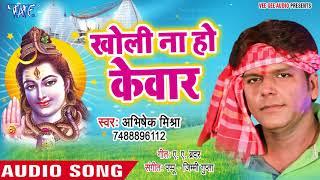 Kholi Na Ho kewar Jagi Ae Bholenath Abhishek Mishra Bhojpuri Hit Songs 2018 New