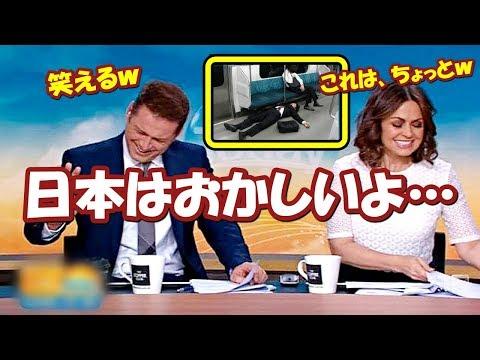 日本の電車で目撃されたある光景が海外で話題に!親日外国人も衝撃を受けた日本特有の感覚に世界がびっくり仰天【海外の反応】
