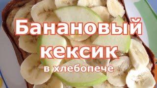 Банановый кекс в хлебопечке. Печем банановый кекс в хлебопечке