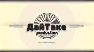 © ДайТаке Production