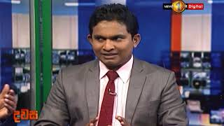 Dawasa Sirasa TV 20th September 2018 with Buddhika Wickramadara, Sydney Chandrasekara, J Sri Ranaga Thumbnail