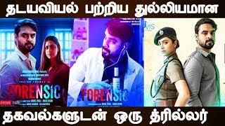 Forensic (2020) Movie Review in Tamil