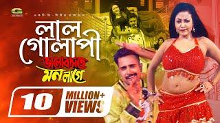 Lal Golapi | Bangla Movie Songs 2018 || by Shorif Uddin | HD1080p | Bhalobashte Mon Lage
