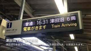 【自動放送】京成千葉駅 新接近放送