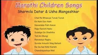 Marathi Children Songs | Usha Mangeshkar | Sharmila Datar | Marathi Songs By Various Artists