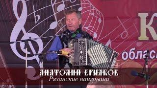 Анатолий Ермаков - Рязанские наигрыши