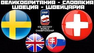 Швеция Швейцария / Великобритания Словакия / Чемпионат Мира / Смотрим матчи
