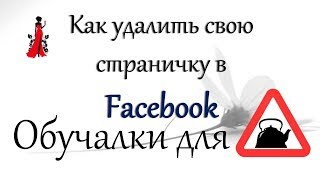 Как удалить свою страничку Facebook