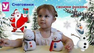 Как сделать снеговика? ⛄ Снеговик своими руками. Милые новогодние снеговики )))!