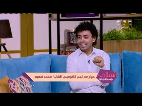 شوفوا نجم الكوميديا محمد فهيم قال لنا إيه عن الجواز وحب كام واحدة في حياته