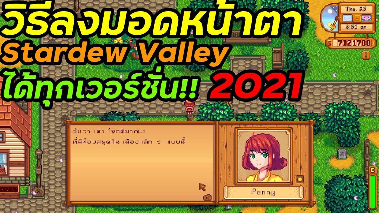 stardew valley mod ภาษาไทย