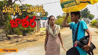 Sammakka Sarakka Jatara  а°ёа°®а±Ќа°®а°•а±Ќа°•   а°ёа°ѕа°°а°•а±Ќа°• а°ња°ѕа°¤а°°   Ultimate Village Comedy  Vishnu Village Show