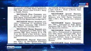 Поисковики обращаются к жителям республики - найти родственников братьев Чистобаевых. 13.12.2018