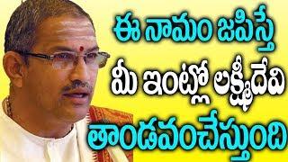 ఈ నామం జపిస్తే మీ ఇంట్లో లక్ష్మి దేవి తాండవం చేస్తుంది || Chaganti Koteswarao Pravachanalu