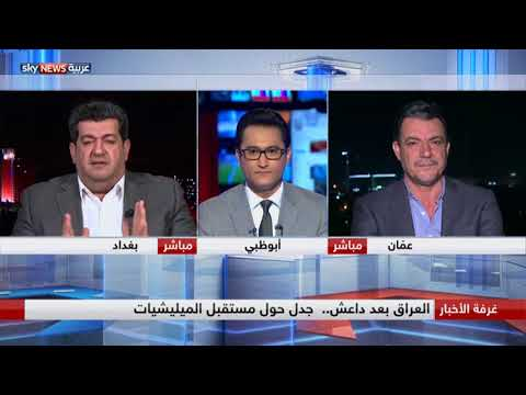 العراق بعد داعش..  جدل حول مستقبل الميليشيات  - نشر قبل 6 ساعة