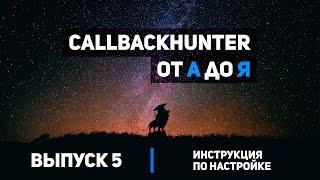 Callbackhunter від А до Я - Випуск 5 - Інструкція з налаштування