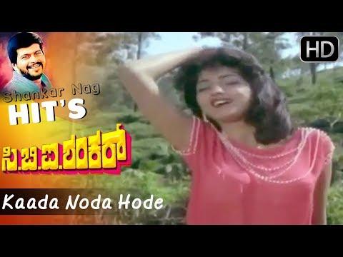 Kaada Noda Hode   C B I Shankar Kannada Movie   Suman Ranganathan   Shankar Nag Hit Songs HD