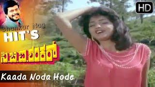 Kaada Noda Hode | C B I Shankar Kannada Movie | Suman Ranganathan | Shankar Nag Hit Songs HD