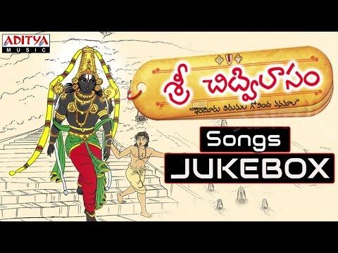 Sri Chidvilasam Telugu Devotional Songs || Jukebox || Sri Krishna