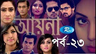 Ayana   EP - 23   Bangla Serial Drama   Rtv