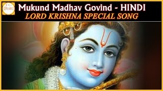 Lord Shri Krishna Hindi Devotional Bhajans | Mukund Madhav Govind Hindi Song | Bhakti