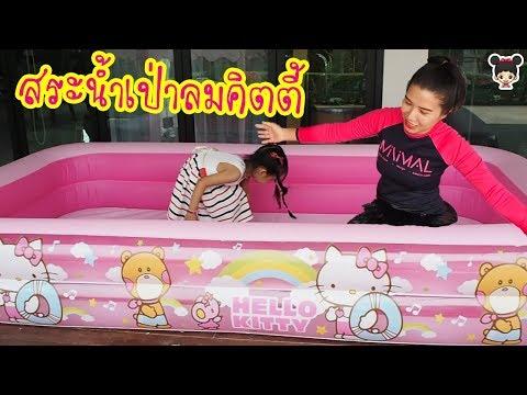 น้องดีไซน์ | รีวิวสระน้ำเป่าลมคิตตี้ยาว 3 เมตร เล่นน้ำคลายร้อนกับแม่กุ้ง kitty  Inflatable pool