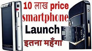 Highest price smartphone Vertu Aster P Full Review in Hindi !! सबसे महंगा smartphone Vertu Aster p