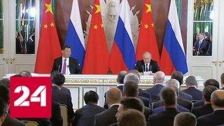 Смотреть видео Сотрудничество России и Китая сегодня касается практически всех сфер - Россия 24 онлайн