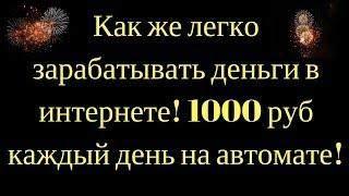 ЗАРАБОТАТЬ +1000 РУБ В СУТКИ НА АВТОМАТЕ БЕЗ ВЛОЖЕНИЙ