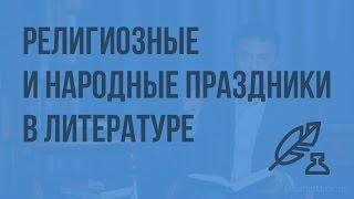 Литература 7 (Архангельский А.Н.) - Народные и религиозные праздники в литературе