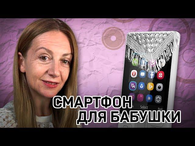 Телефон для твоей бабушки за 10 долларов
