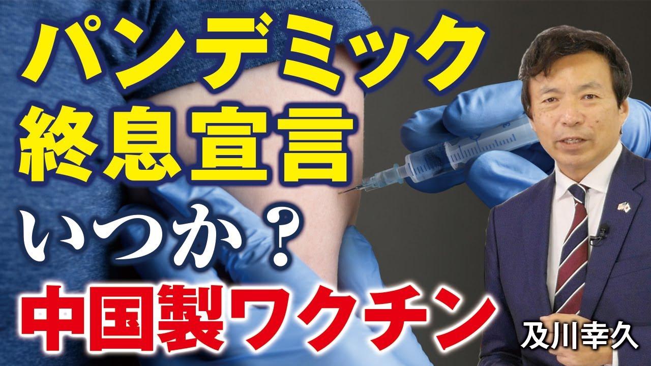 パンデミック終息宣言いつか?中国製ワクチン。(及川幸久)【言論チャンネル】