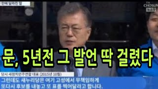[성창경TV]  문재인, 재보선 관련 5년전의 그 발언…