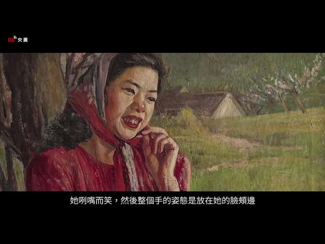 【RTI】Aux Beaux-Arts de Taipei (vidéo 14) : LEE Mei-shu (LI Mei-shu)