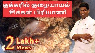 கககரல கழயமல  சககன பரயண   #NonVeg  #DiwaliSpecial  CDK #27 Chef Deena&#39s Kitchen