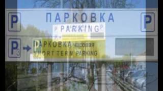 Аэропорт Домодедово - парковочные табло