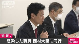 西村大臣 感染した内閣官房職員が発熱2日前に同行(20/04/25)