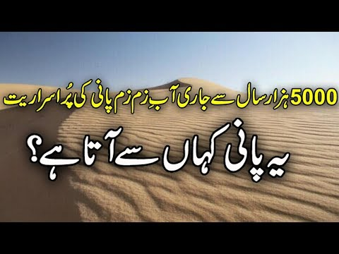 Mystry Of Zam Zam Water ( Aabe Zam Zam Ki Dastan ) urdu stories | islamic stories thumbnail