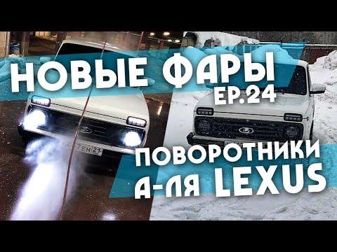 видео: Ер. 24 Новые фары на Ниву. Лексус поворотники на зеркала Гранты.