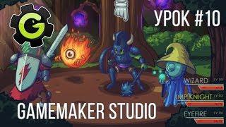 GameMaker Studio / Урок #10 - Атакующие враги и заключительный урок